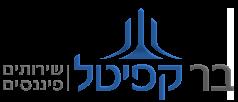 הלוואות | הלוואה מיידית | הלוואה מיידית – בר קפיטל Logo